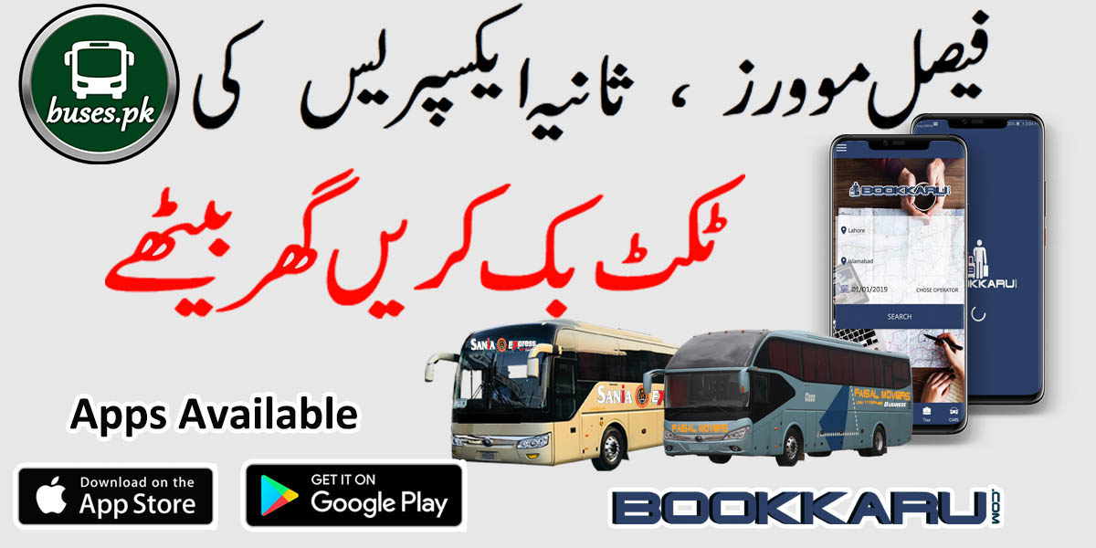 How to Book Faisal Movers tickets Online?